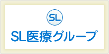 SL医療グループ